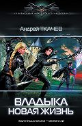Андрей Ткачев -Владыка. Новая жизнь