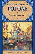 Николай Гоголь -Петербургские повести (сборник)