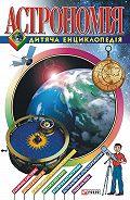 Д. Свєчкарьов -Астрономія. Дитяча енциклопедія