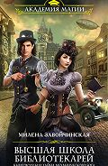 Милена Завойчинская -Книгоходцы и тайна механического бога