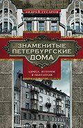 Андрей Гусаров -Знаменитые петербургские дома. Адреса, история иобитатели