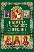 Павел Михалицын - Почитание Пресвятой Богородицы