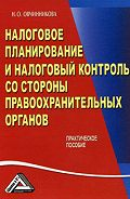 Нина Олеговна Овчинникова -Налоговое планирование и налоговый контроль со стороны правоохранительных органов