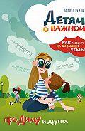 Наталья Ремиш -Детям о важном. Про Диму и других. Как говорить на сложные темы