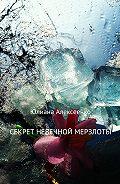 Юлиана Алексеенко -Секрет невечной мерзлоты