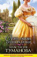 Анастасия Туманова - Огонь любви, огонь разлуки