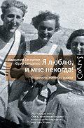 Юрий Ценципер, Владимир Ценципер - Ялюблю, имне некогда! Истории изсемейного архива