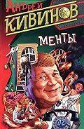 Андрей Кивинов -Клюква в шоколаде