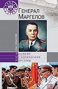 О. С. Смыслов -Генерал Маргелов