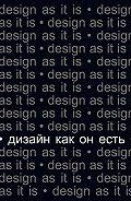 Вячеслав Глазычев - Дизайн как он есть