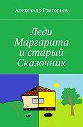 Александр Григорьев -Леди Маргарита истарый Сказочник