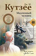 Джозеф Кутзее - Медленный человек