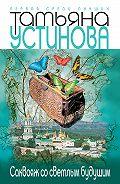 Татьяна Устинова -Саквояж со светлым будущим