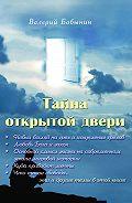 Валерий Бабынин - Тайна открытой двери