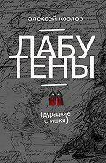 Алексей Козлов -Лабутены. Дурацкие стишки