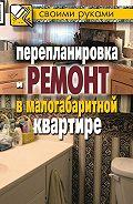 Илья Соколов - Перепланировка и ремонт в малогабаритной квартире