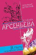 Елена Арсеньева -В пылу любовного угара