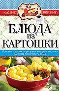 С. П. Кашин - Блюда из картошки