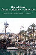 Нина Лефлат -Генуя – Монако – Авиньон. Книга 7. Путевые заметки: на автомобиле из Женевы