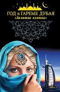 Коллектив Авторов -Год в гареме Дубая. «Золотая клетка»