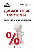 Сергей Ткачев - Дисконтные системы: внедряем и развиваем