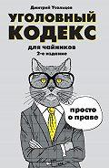 Дмитрий Усольцев - Уголовный кодекс для чайников