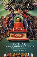 Калу Ринпоче -Вступая на буддийский путь