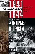 Отто Кариус -«Тигры» в грязи. Воспоминания немецкого танкиста. 1941–1944