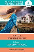 Эмили  Бронте -Грозовой перевал / Wuthering Heights
