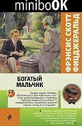 Френсис Фицджеральд - Богатый мальчик (сборник)