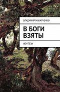Владимир Макарченко -Вбоги взяты. фэнтези
