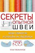 Илья Мельников - Секреты опытной швеи: виды карманов и способы их обработки