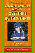 Е. А. Нефёдова -Короткие интересные рассказы. Обучение детей чтению. 1-2 классы