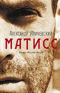 Александр Викторович Иличевский -Матисс