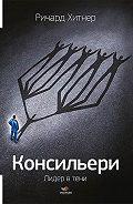 Ричард Хитнер - Консильери. Лидер в тени