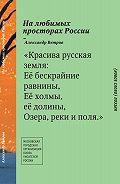 Александр Ветров -На любимых просторах России (сборник)