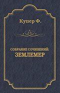 Джеймс Купер -Землемер
