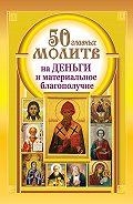 Наталия Берестова - 50 главных молитв на деньги и материальное благополучие