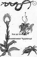 Кае Клиари -Обыкновенное Чудовище