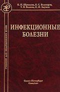 Евгений Змушко -Инфекционные болезни