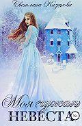 Светлана Казакова -Моя (чужая) невеста