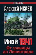Алексей Исаев - Иной 1941. От границы до Ленинграда