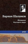 Варлам Шаламов -Женщина блатного мира