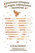 Олег Рой -Спасибо! Посвящается тем, кто изменил наши жизни (сборник)