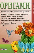 М. П. Згурская - Оригами