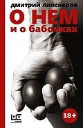 Дмитрий  Липскеров - О нем и о бабочках