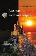 Виктор Чирков - Замок на стыке миров