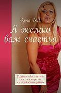Ольга Вега -Я желаю вам счастья. Создаем свое счастье сами: мастер-класс «Я привлекаю удачу»