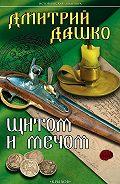 Дмитрий Дашко -Щитом и мечом