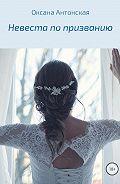 Оксана Антонская -Невеста по призванию